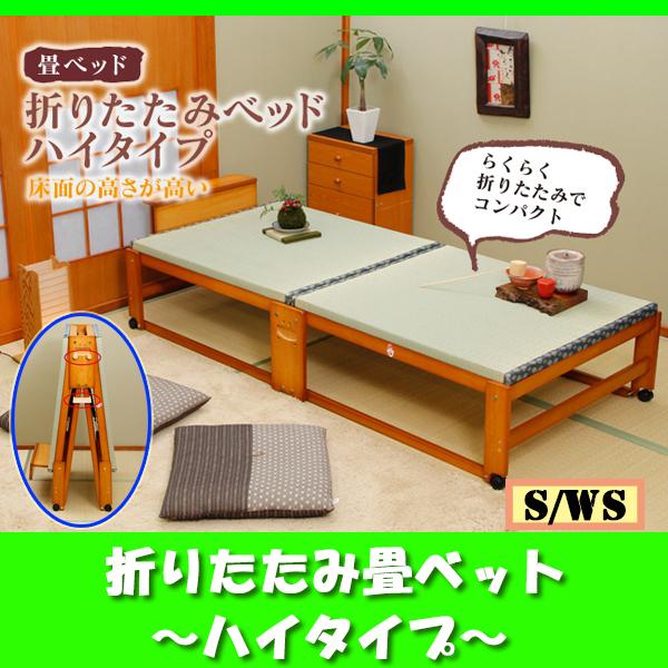折りたたみ畳シングルベッド ハイタイプ