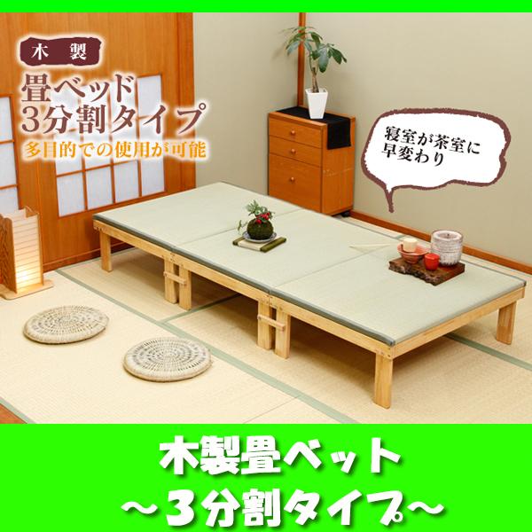 木製畳ベッド 3分割タイプ