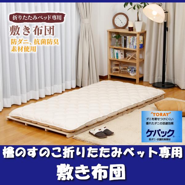折りたたみベッド専用 敷き布団 シングル 幅90×長さ200cm
