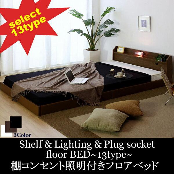【国産F】棚コンセント照明付きフロアセミシングルベッド圧縮ロールポケット&ボンネルコイルマットレス付き
