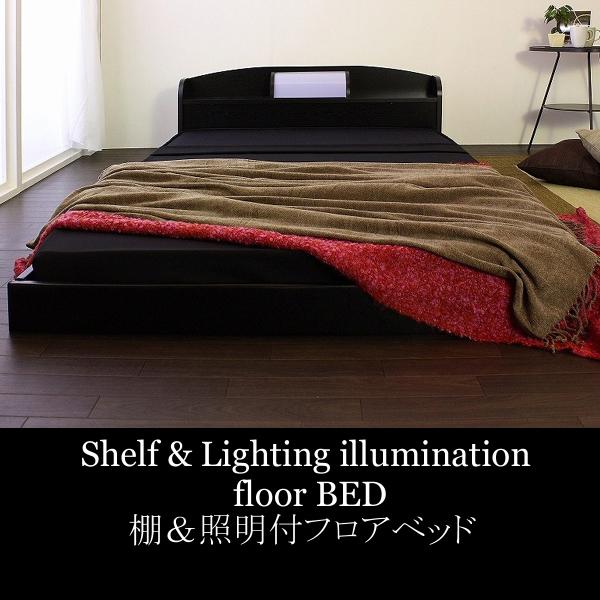 【国産F】棚照明付フロアセミシングルベッドフレームのみ