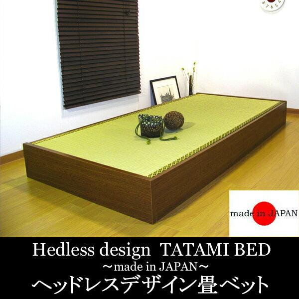 【国産】ヘッドレスデザイン♪収納たっぷり畳セミシングルベッド【RCPsuper1206】