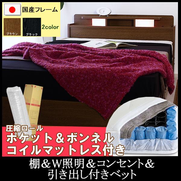 【国産F】棚W照明コンセント引出付シングルベッド圧縮ポケット&ボンネルコイルマットレス付き
