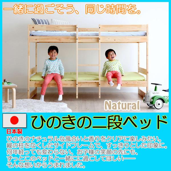 【国産F・送料無料】上下分割でシングルベッドとしても使える♪ひのきの二段ベッドフレームのみ・すのこタイプ~ナチュラル~