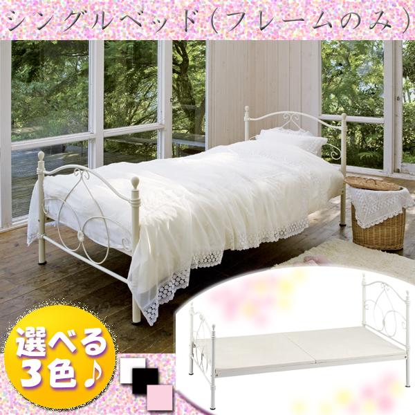 選べる3カラー☆おしゃれなデザインのベッドフレーム