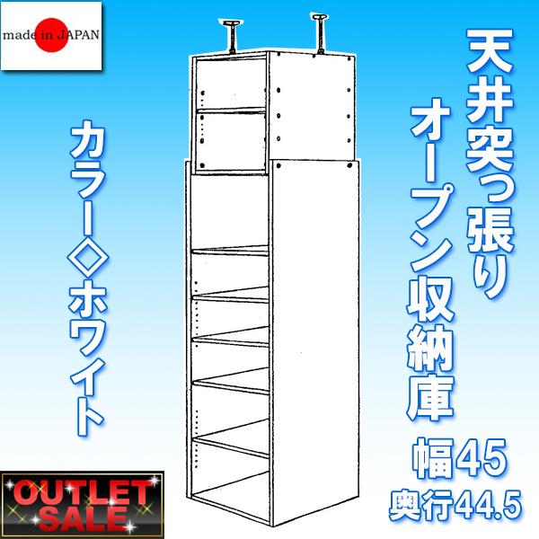【台数限定アウトレット!】日本製!天井突っ張りオープン収納庫 幅45 奥行44.5~ホワイト~