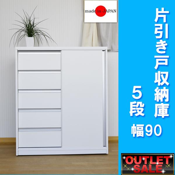 【台数限定アウトレット!】日本製!片引き戸収納庫 幅90 5段(奥行44.5×高さ106.1cm)