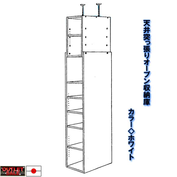 【台数限定アウトレット!】日本製!天井突っ張りオープン収納庫 幅30 奥行44.5~ホワイト~
