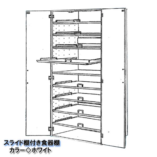 【台数限定アウトレット!】日本製!スライド棚付き食器棚 幅75(幅75×奥行45×高さ180cm)~ホワイト~