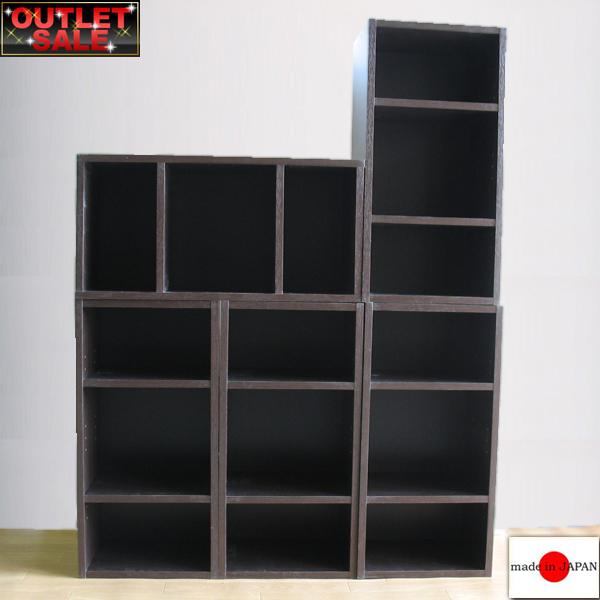 【台数限定アウトレット!】日本製!組合せ自在書棚 5個組~ダークブラウン~
