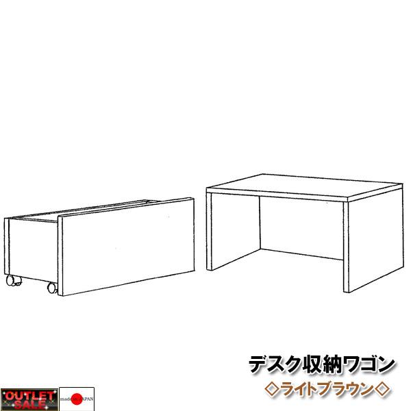 【台数限定アウトレット!】日本製!デスク収納ワゴン 幅76~ライトブラウン~