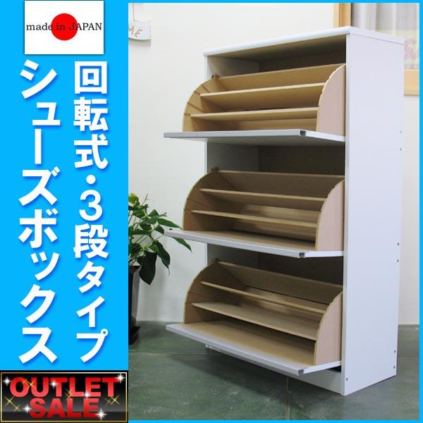 【台数限定アウトレット!】日本製!回転式シューズボックス 3段タイプ~ホワイト~