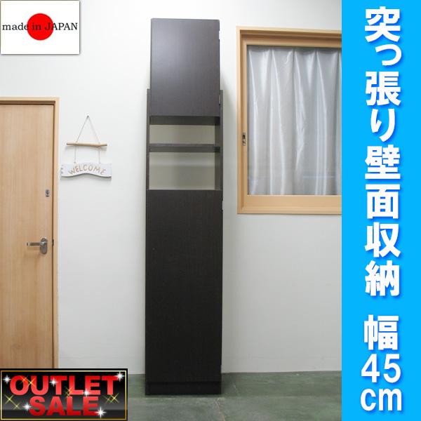 【送料無料/アウトレット】日本製!突っ張り壁面収納(幅45cm)