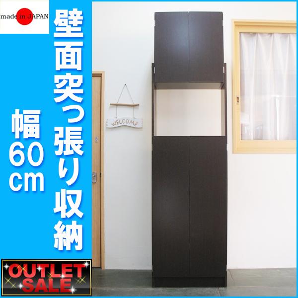 【台数限定アウトレット!】日本製!壁面突っ張り収納 ストッカー60cm