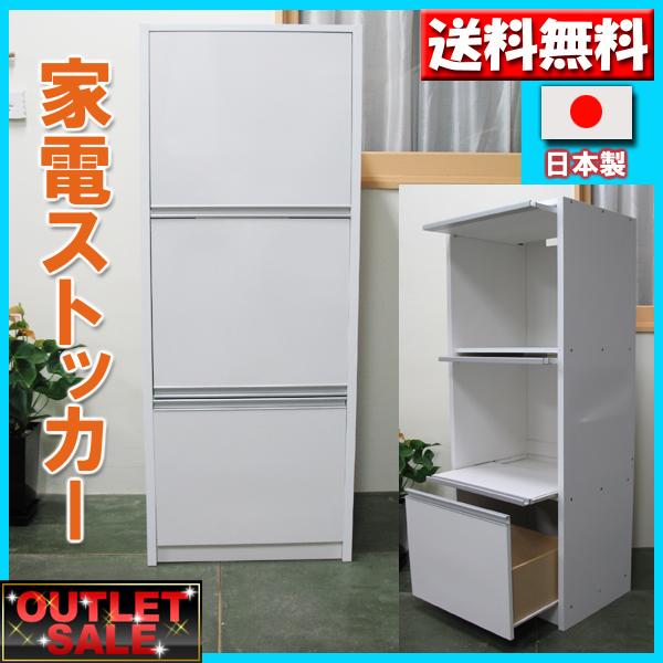 【台数限定アウトレット!】日本製!シンプル家電収納ストッカー 高さ150cm