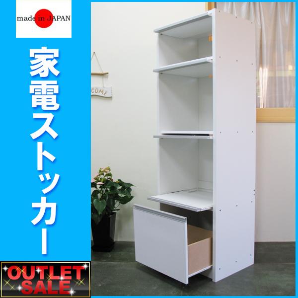 【台数限定アウトレット!】日本製!シンプル家電収納ストッカー 高さ180cm