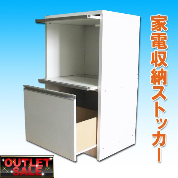 【台数限定アウトレット!】日本製!シンプル家電収納ストッカー 高さ102cm