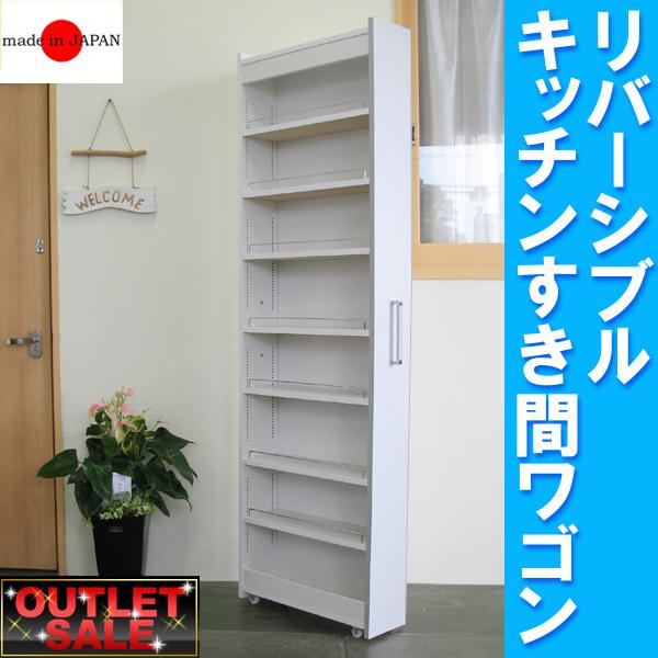 【台数限定アウトレット!】日本製!リバーシブルキッチンすき間ワゴン 幅24×奥行44cm