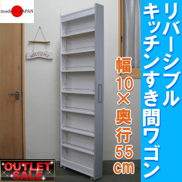 【台数限定アウトレット!】日本製!リバーシブルキッチンすき間ワゴン 幅10×奥行55cm