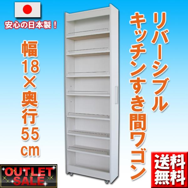 補修済み【台数限定アウトレット!】日本製!リバーシブルキッチンすき間ワゴン 幅18・奥行55cm