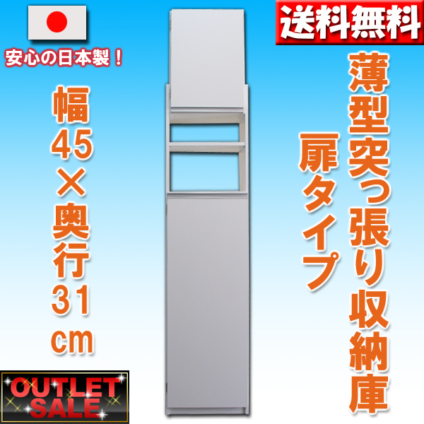 【台数限定アウトレット!】日本製!薄型突っ張り収納庫・扉タイプ(幅45×奥行31cm)