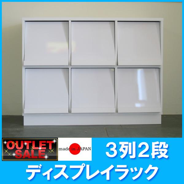 【台数限定アウトレット!】日本製!ユニット式ディスプレイラック 3列2段(上台兼用)