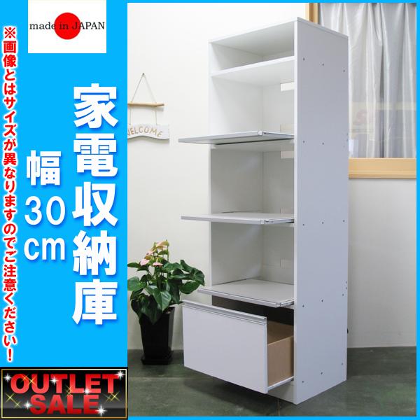 【台数限定アウトレット!】日本製!キッチン家電ラック(幅30×奥行42×高さ180cm)