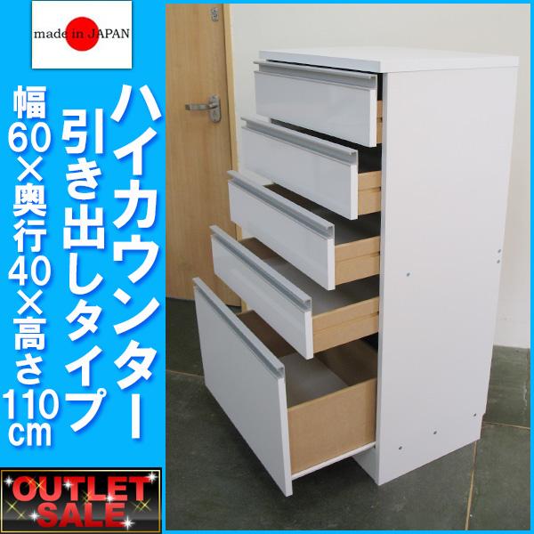 【台数限定アウトレット!】日本製!光沢仕上げ薄型ハイカウンター 引き出し