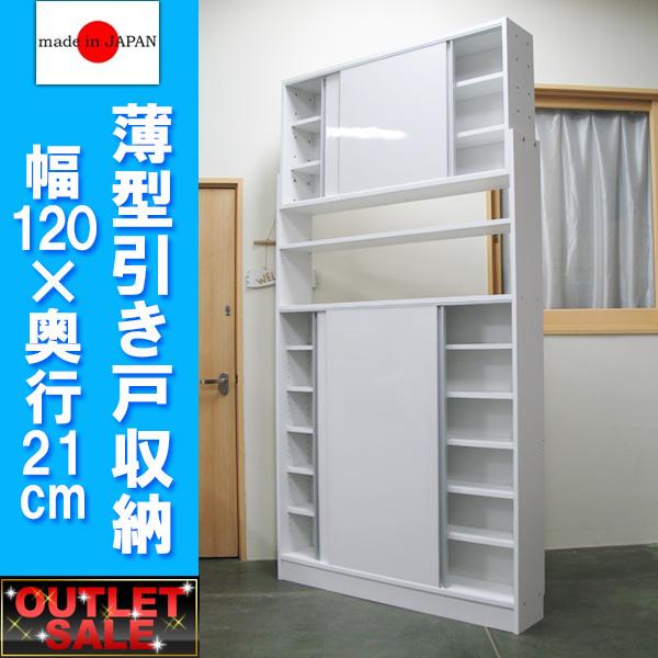 【台数限定アウトレット!】日本製!突っ張り式♪薄型引き戸収納庫(幅120×奥行21cm)