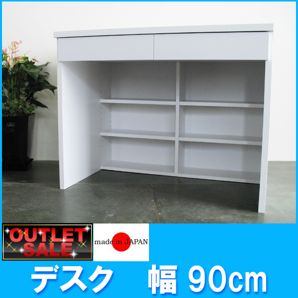 【台数限定アウトレット!】日本製!シンプルデスク 幅90cm~ホワイト~