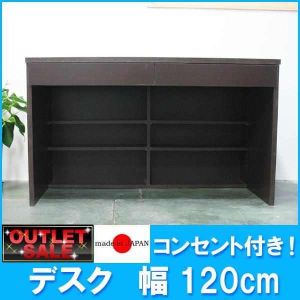 【台数限定アウトレット!】日本製!シンプルデスク 幅120cm~ダークブラウン~