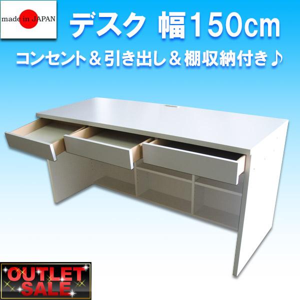 【台数限定アウトレット!】日本製!大量収納デスク 幅150cm~ホワイト~
