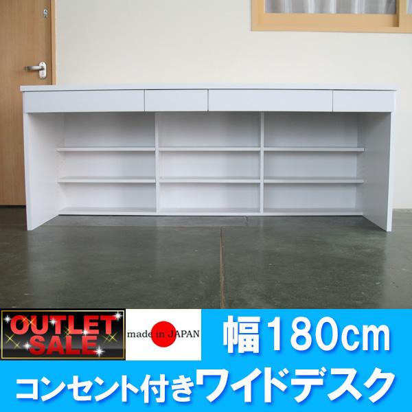 【台数限定アウトレット!】日本製!大量収納デスク 幅180cm~ホワイト~