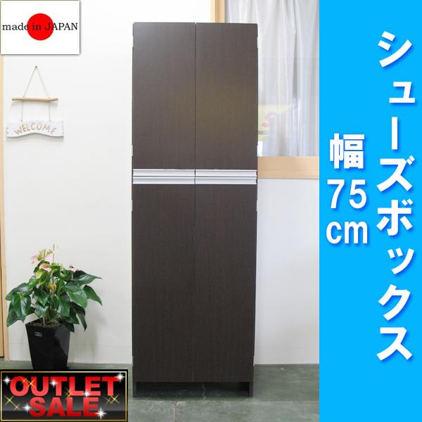 【台数限定アウトレット!】日本製!奥行ゆったりシンプルラインシューズボックス ハイタイプ 幅75cm~ダークブラウン~