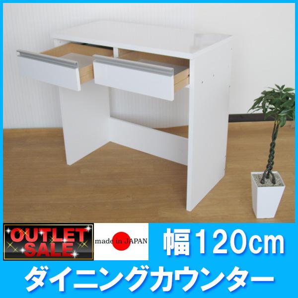 【台数限定アウトレット!】日本製!下オープンダイニング ボード 幅120(幅120×奥行44.5×高さ100cm)