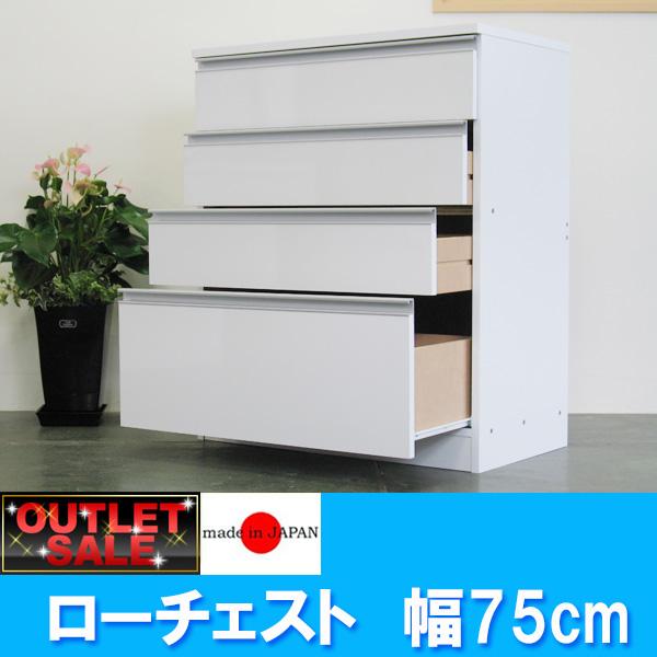【台数限定アウトレット!】日本製!4段チェスト(幅75×奥行44.5×高さ92cm)