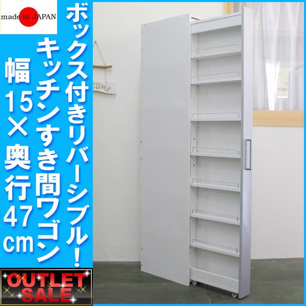 【台数限定アウトレット!】日本製!ボックス付きリバ-シブルキッチンすき間収納庫 幅15×奥行47cm
