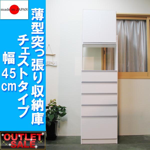 【台数限定アウトレット!】日本製!突っ張りラック・チェストタイプ(幅45cm)