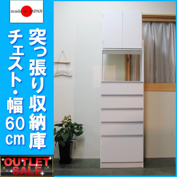 【台数限定アウトレット!】日本製!薄型突っ張り収納庫 幅60cm チェストタイプ