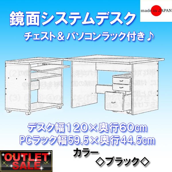 新生活応援価格♪【台数限定アウトレット!】日本製!鏡面システムデスク~ブラック~