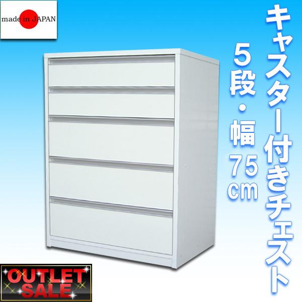 【台数限定アウトレット!】日本製!隠しキャスターチェスト・5段 幅75(奥行44cm)