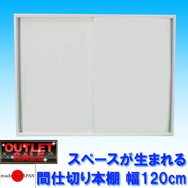 【台数限定アウトレット!】日本製!スペースが生まれる間仕切り本棚 W120~ホワイト~