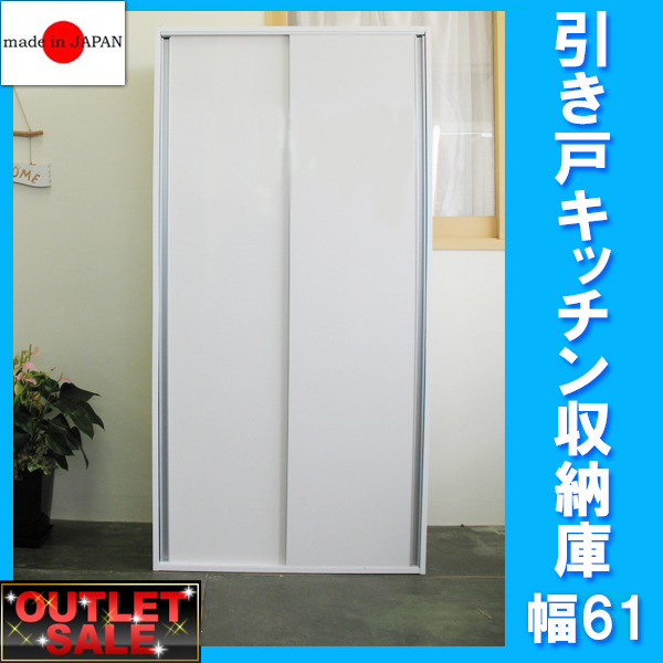 【台数限定アウトレット!】日本製!引き戸キッチン収納庫 幅61~ホワイト~