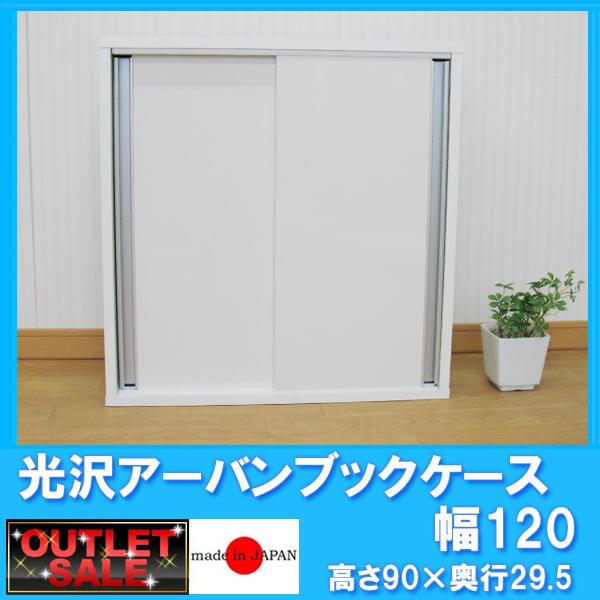【台数限定アウトレット!】日本製!光沢仕上げ アーバンブックケース 幅120cm~ホワイト~