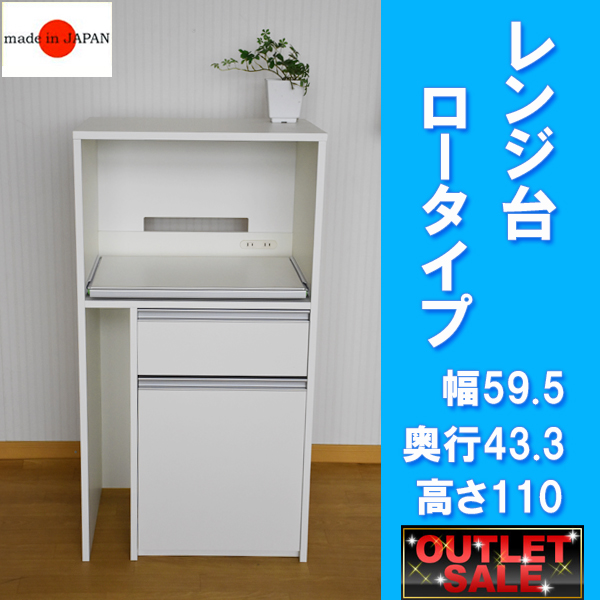 【台数限定アウトレット!】日本製!レンジ台 ロータイプ