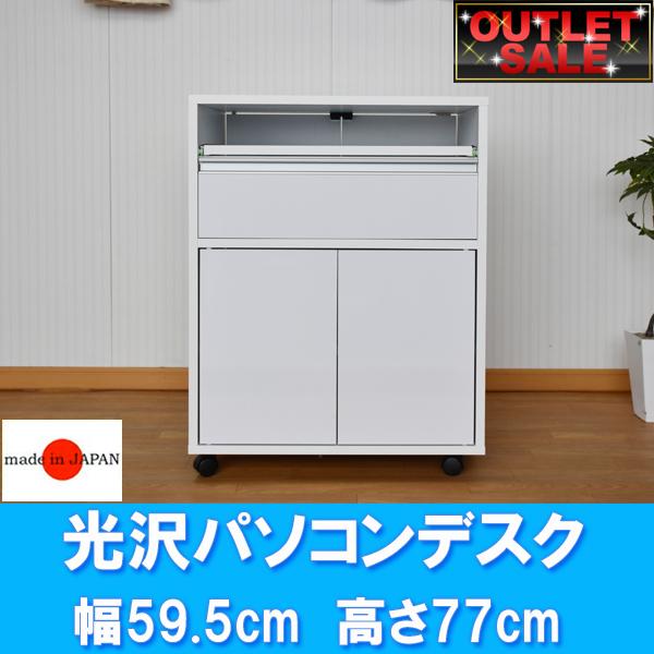 【台数限定アウトレット!】日本製!光沢パソコンデスク幅59.5cm~ホワイト~