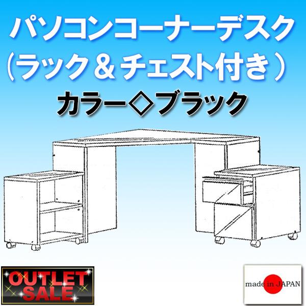 【台数限定アウトレット!】日本製!パソコンコーナーデスク~ブラック~