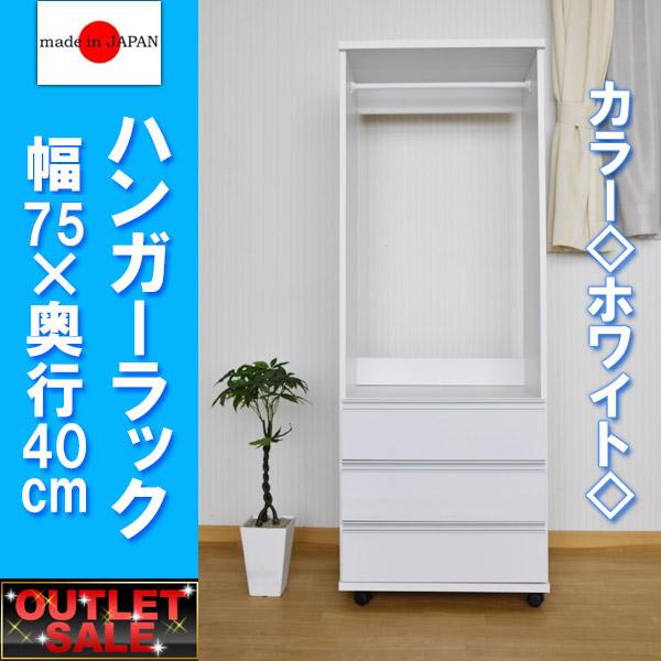 【台数限定アウトレット!】日本製!ハンガーラック 幅75cm~ホワイト~