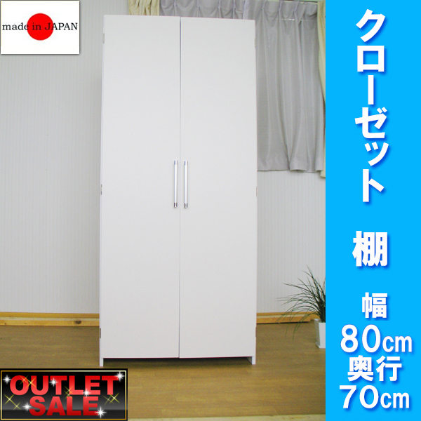 【台数限定アウトレット!】日本製!クローゼット 棚 幅80