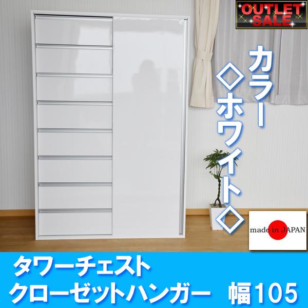 【台数限定アウトレット!】日本製!タワーチェストクローゼットハンガー! 幅105cm~ホワイト~